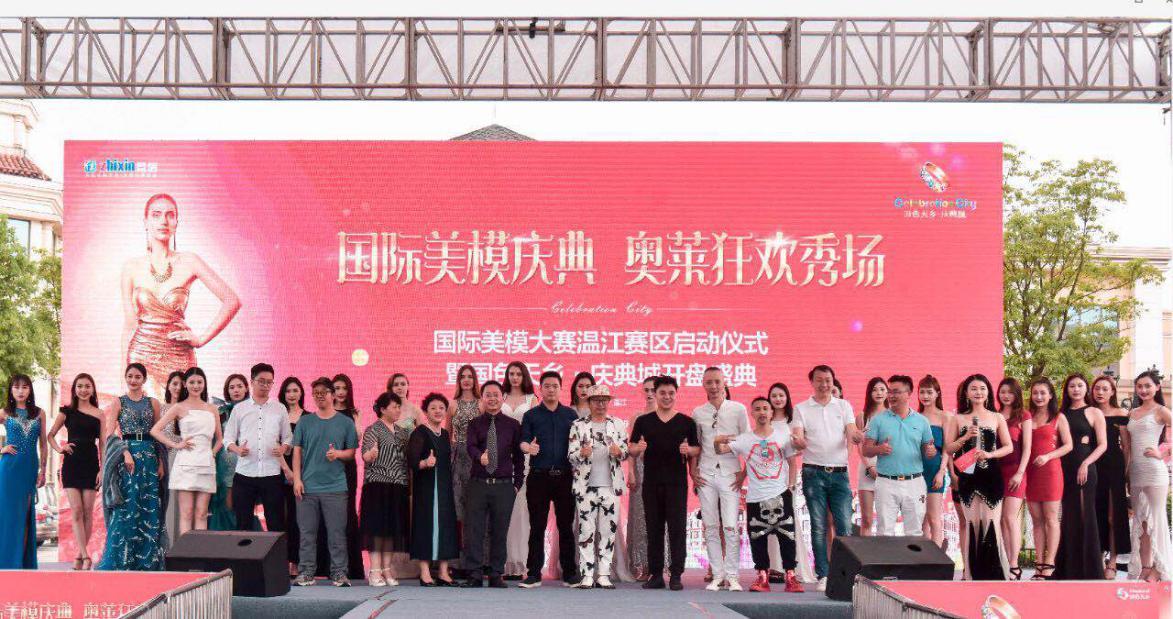 2019国际美模温江赛区启动仪式暨国色天乡庆典城开盘盛典圆满举行