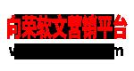向荣软文营销平台:软文营销、软文发稿、软文推广等一站式整合营销平台。