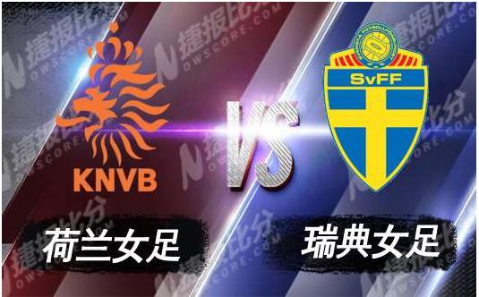 HG1717女足世界杯分析:荷兰VS瑞典;美洲杯分析:智利 vs 秘鲁