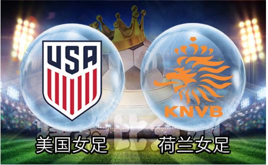 HG1717女足世界杯分析:美国vs荷兰;美洲杯分析:巴西VS秘鲁