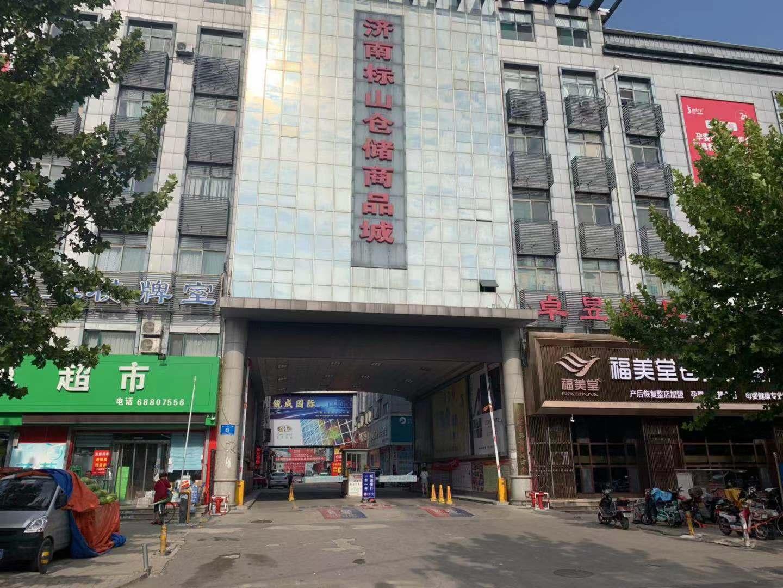 第四届山东母婴零售高峰论坛即将在山东济南召开